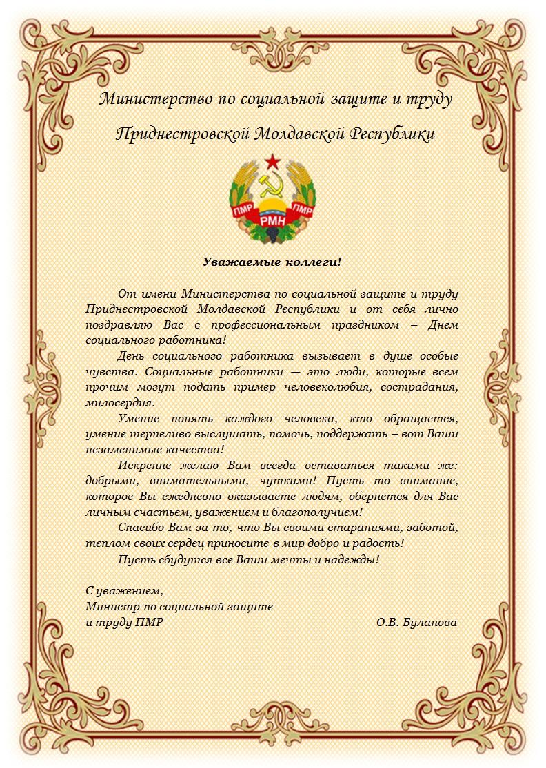 Поздравление министру по трудам